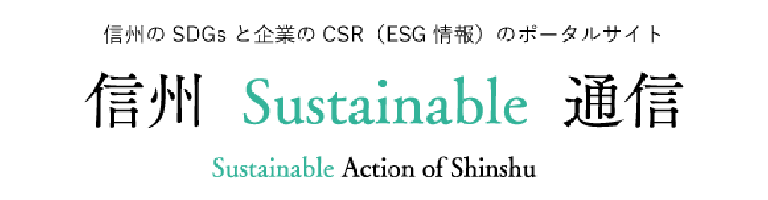 信州 Sustainable通信